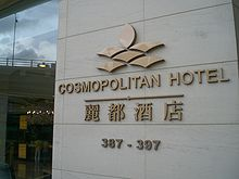 HK Queen s Road East 387 Cosmopolitan Hotel.JPG