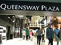 HK Queensway Plaza LAB 01 name sign Sept-2012.JPG