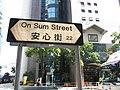 HK Shek Mun 22 On Sum Street name sign Sept-2012.JPG
