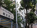 HK Sheung Wan morning 樂古道 Lok Ku Road sign trees Nov-2011 Ip4.jpg