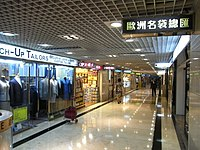 HK TST Star House mall corridor interior shop signs Sept-2012.JPG