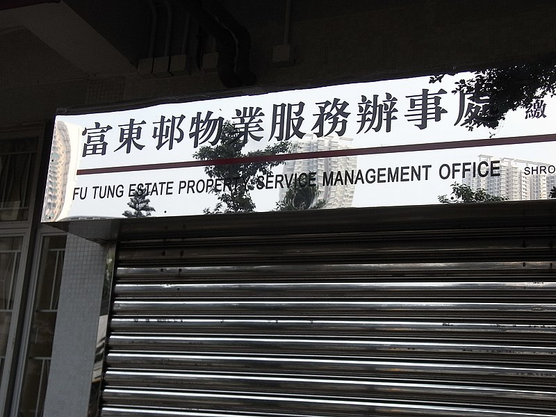 File:HK Tung Chung Fu Tung Estate Property Service Management Office sign Oct-2012.JPG