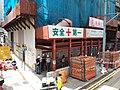 HK WC tram view 灣仔 Wan Chai 莊士敦道 Johnston Road September 2019 SSG 38.jpg