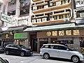 HK YTM 佐敦 Jordan Road 白加士街 Parkes Street building shops 柯士甸道 Austin Road February 2020 SS2 06.jpg