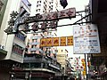 HK Yau Ma Tei 油麻地 Shanghai Street 上海街 Tai Tak Hardware Supermarket shop signs morning am Jan-2014.JPG