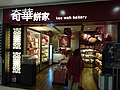 HK evening 沙田第一城 Shatin City One Plue mall shop Kee Wah Bakery Feb-2016 DSC.JPG