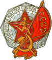 Honored master of sports of the USSR.png