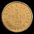 INC-997-r Три рубля 1882 г. (реверс).png