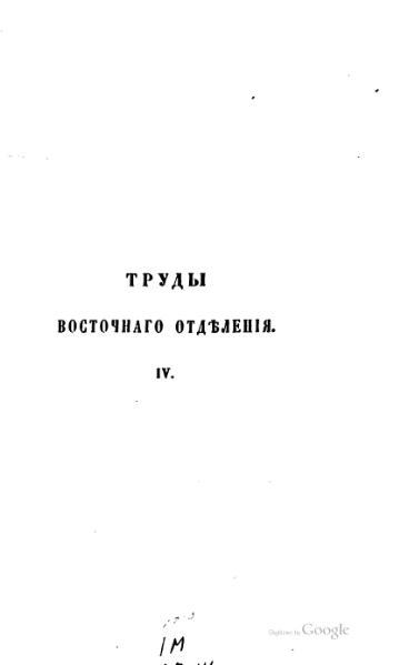 File:IRAO Vostochnoe otdelenie Trudy 04 1859.djvu