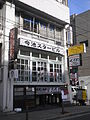 Imaike Nagoya Cinematheque 2011-01.JPG