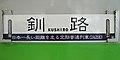 JR Hokkaido 2429D train for Kushiro.jpg