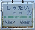 JR Muroran-Main-Line Shadai Station-name signboard.jpg