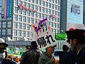Japanese ultra-left activists at Shinjuku on 24 January 2010-3.JPG