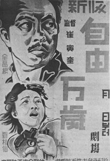 Film poster with a man and a woman with a gun