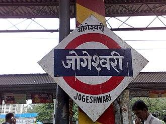 Jogeshwari railway station - Jogeshwari Station