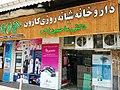 Karoon Pharmacy.jpg