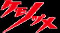 Kemonozume logo.png