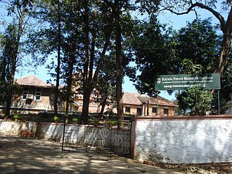 Kerala Forest Research Institute - Entrance of Kerala Forest Research Institute