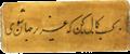 Khate Agha Mir Abolfazl.png