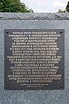 Konev Monument in Bubeneč (6184).jpg
