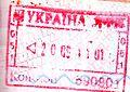 Konotop border stamp.jpg