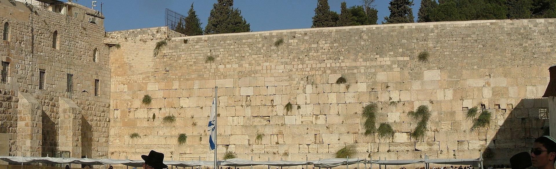 Το Δυτικό Τείχος