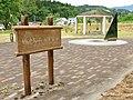 Kushiike Meteorite Fall Park exterior in 2014-06-06.jpg