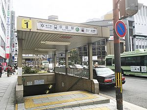 Kyoto station subway entrance 01.JPG