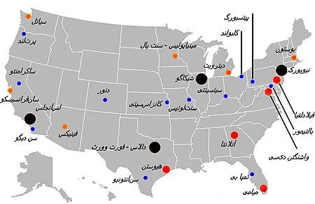 [عکس: 450px-Largest_US_cities_Map-Persian.jpg]