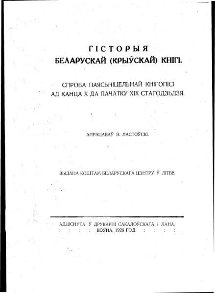 File:Lastouski Historyja Bielaruskaj knihi(1).djvu