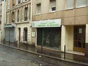 "North African communities of Paris - Librarie Al-Bustane (""Al-Bustane Bookshop"") (مكتبة البستان) in 18th arrondissement, Paris"