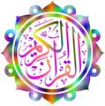 Logo quran kareem.png