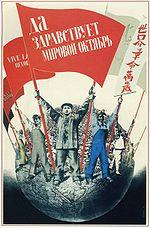 Affiche russe de 1920 : « Vive la révolution mondiale ! »