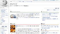Main page of Japanese Wikipedia at June 2007.jpg