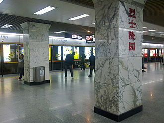 Guangzhou Metro - Martyrs' Park Station of Line 1