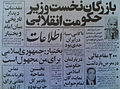 Mehdi Bazargan-paper.jpg