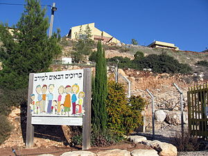 Meirav - Kibbutz entrance