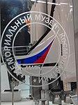 Memorial Museum of Space Exploration (Мемориальный музей космонавтики) (5585788875).jpg