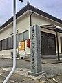 Monument of Yanada-juku.jpg