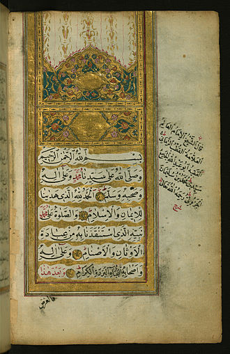 Dala'il al-Khayrat - The opening page from a 17th-century copy of Dala'il al-Khayrat from the Walters Art Museum.