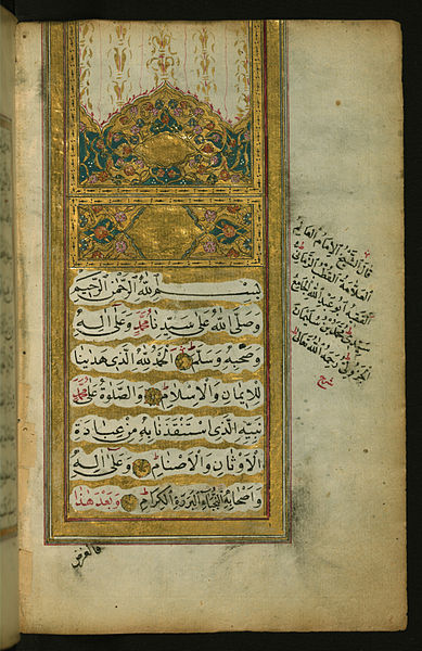 File:Muhammad ibn Sulayman al-Jazuli - Incipit Page with Illuminated Headpiece - Walters W5831B - Full Page.jpg