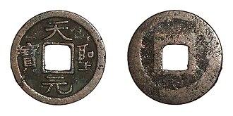 Nagasaki trade coins - Nagasaki-tenseigenpo-reisho