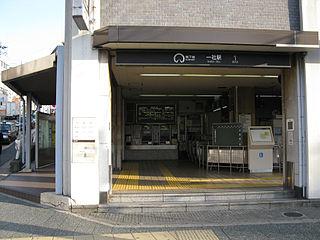 Issha Station Metro station in Nagoya, Japan
