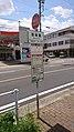 Nagoya City Bus Nishi Ajima Stop 20200423.jpg