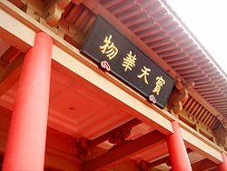 Nanjing Museum Wikipedia