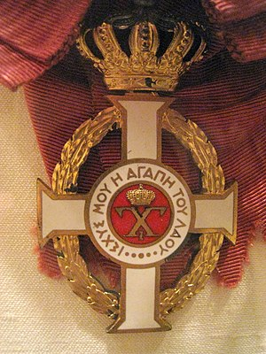 Royal cypher - Image: Order of George II of Greece (rank of Commander) IMG 4978