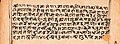 Padma Purana, Sanskrit, Devanagari.jpg