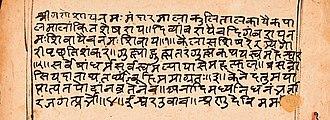 Padma Purana - A page from a Padma Purana manuscript (Sanskrit, Devanagari)