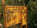 Parque Nacional Iguazú señalización.jpg