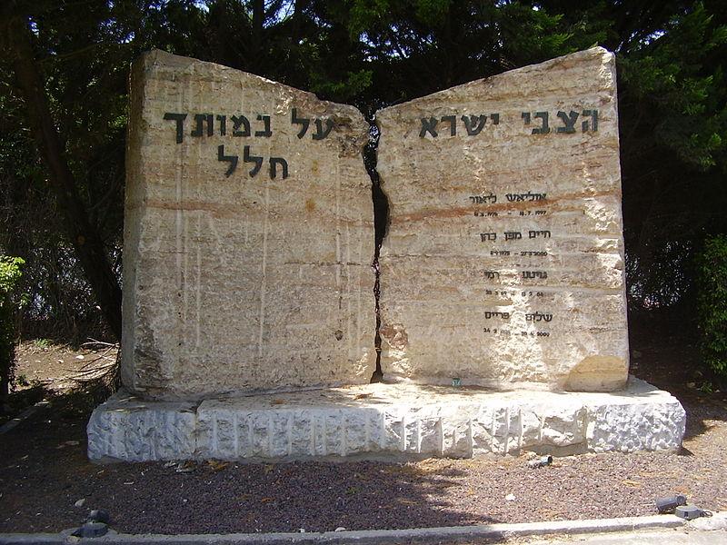 אנדרטה לנופלים במערכות ישראל במושב גבעתי